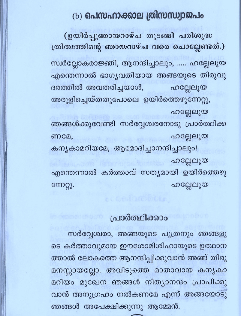 Prayer For Pregnant Mother And Baby In Malayalam : prayer, pregnant, mother, malayalam, Mathavinte, Prayer-Malayalam, English: