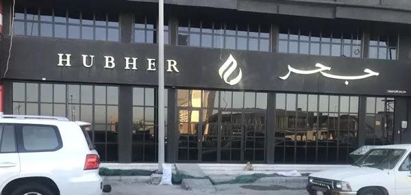 مطعم حبحر Hubher الخبر | المنيو ورقم الهاتف والعنوان
