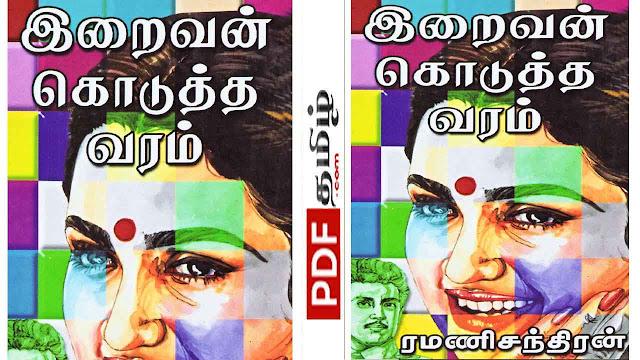 iraivan kodutha varam pdf, ramanichandran novels, ramanichandran tamil novels download, tamil novels, pdf tamil novels free @pdftamil