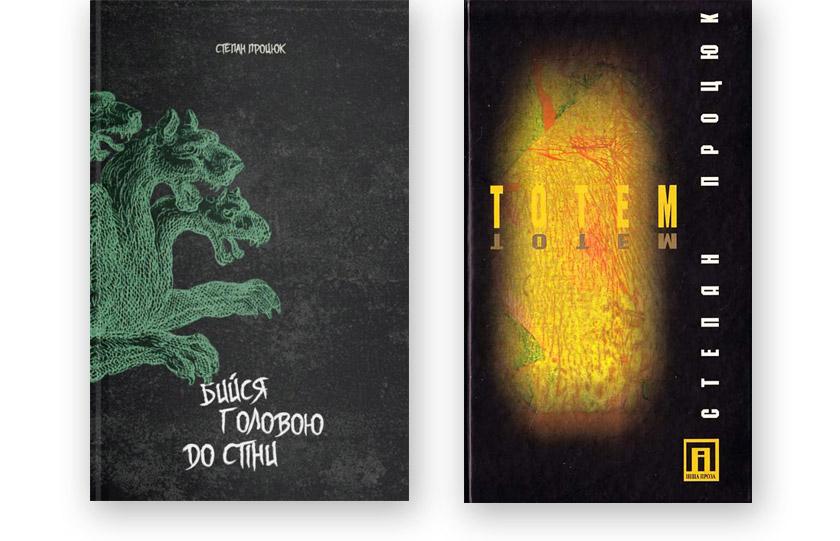 Повість і роман Степана Процюка, видані іноземними мовами