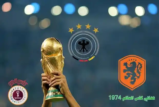 كأس العالم,العالم,كاس العالم,كأس,نهائي كأس العالم 74,كأس العالم 1974,كأس العالم 2014,نهائي,نهائيات كأس العالم,كأس العالم 1930,كاس العالم 1974,كأس العالم 1986,نهائى كاس العالم 1970,كأس العالم 74,فرصة هولندية لاتضيع في نهائي كأس العالم 74 م تعليق عربي,تسديدة نيسكينز خطيرة في نهائي كأس العالم 74 م تعليق عربي,ملخص المباراة النهائية بين ألمانيا وهولندا كأس العالم 1974 م,نهائى كاس العالم78,مباراة هولندا 1/2 ألمانيا ـ نهائي كأس العالم 74 م تعليق عربي