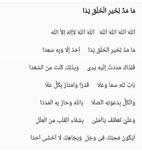 lirik ma madda likhairil khalqi yada ditulis latin
