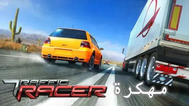 تحميل لعبة traffic racer مهكرة اخر اصدار 2021 من ميديا فاير - خبير تك