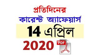 14th April Current Affairs in Bengali pdf