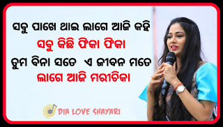 Odia Love Shayari | Best odia collection odia love  shayari 2020
