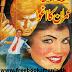 Imran Ka Aghwa by Mazhar Kaleem M.A Free Download PDF