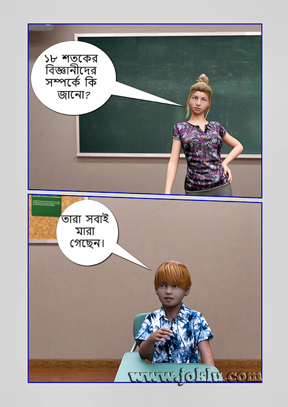 Knowledge about scientists teacher student Bengali joke