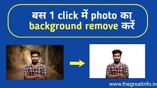 photo ka background remove kaise kare