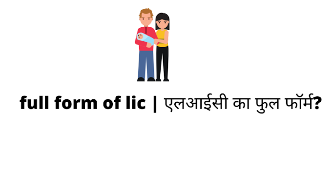 Full Form of LIC | एलआईसी का फुल फॉर्म ?