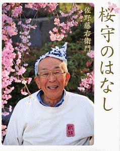 pakar bunga sakura jepang