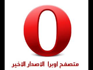 تحميل متصفح اوبرا Opera Browser 2019 للكمبيوتر والجوال مجاناً