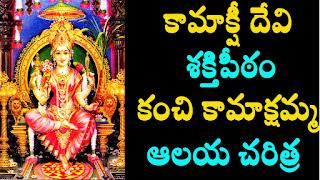 Signigicance of kanchi kamakshi devi shakti peetham | కంచి కామాక్షి ఆలయ రహస్యాలు