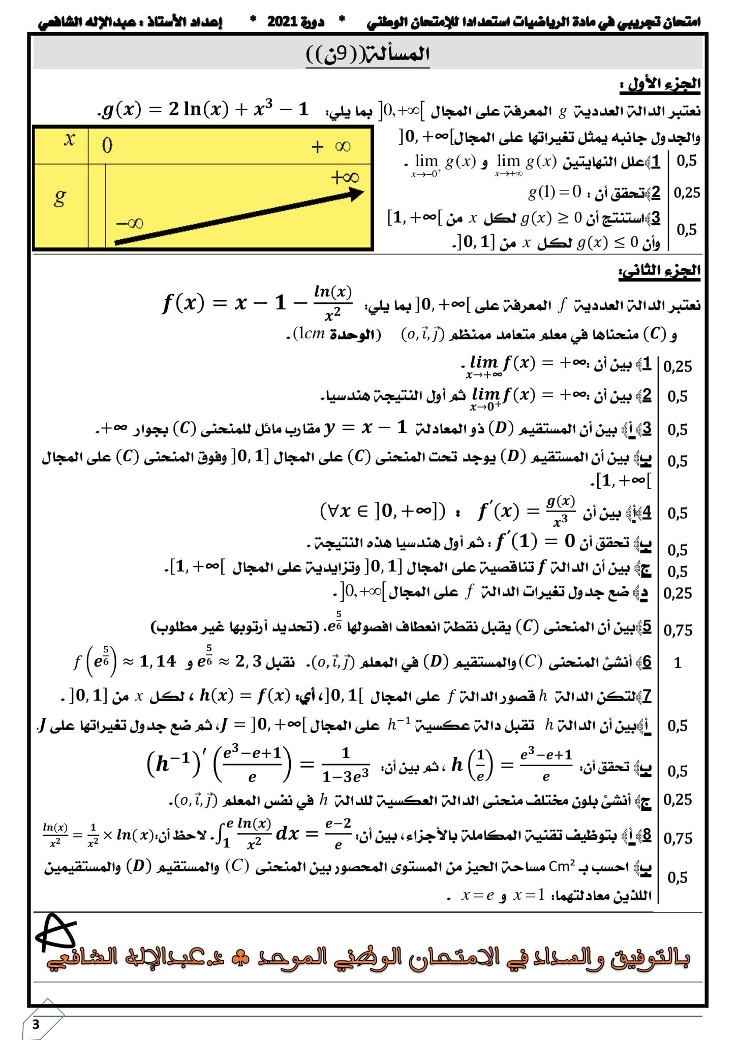 إمتحان تجريبي في مادة الرياضيات - يونيو 2021 الثانية باكالوريا علوم تجريبية بمسلكيها