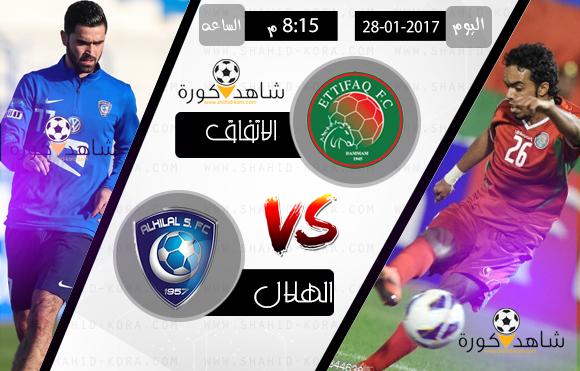 نتيجة مباراة الهلال والاتفاق اليوم بتاريخ 28-01-2017 دوري جميل السعودي للمحترفين