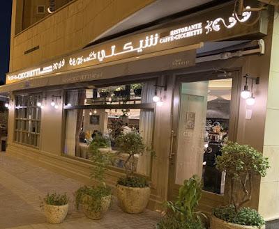 مطعم سان كارلو الرياض | المنيو واوقات العمل ورقم الهاتف