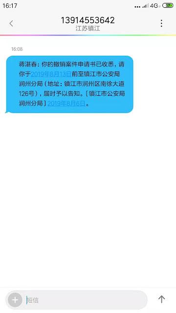 公安局短信通知变诈骗电话,江苏镇江维权人士马玉珍向110报警