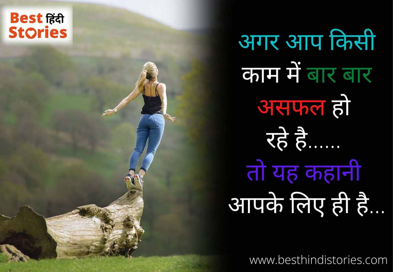 motivational story for success in hindi