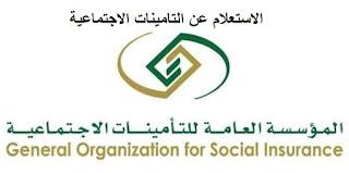 موقع خدمة استعلام عن التأمينات برقم الهوية www.gosi.gov.sa , رابط الاستعلام عن مدة الاشتراك التامينات الاجتماعية بالرقم القومى سحب برنت 1440-1441 في السعودية