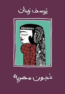 شجون مصرية pdf