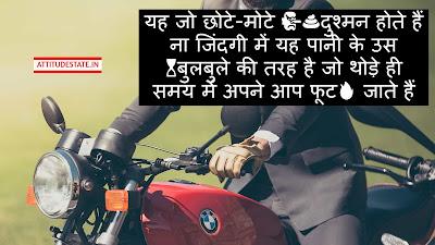 Attitude Boy Status Hindi