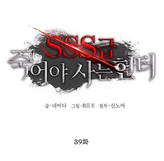Update! Baca SSS-Class Suicide Hunter Chapter 39 Full Sub Indo
