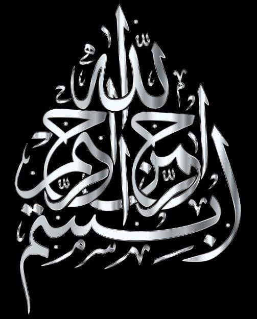 kaligrafi Bismillahirrahmanirrahim 16