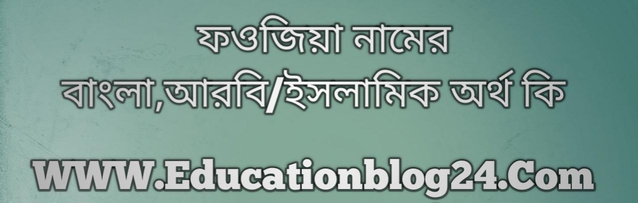 Fowziya name meaning in Bengali, ফওজিয়া নামের অর্থ কি, ফওজিয়া নামের বাংলা অর্থ কি, ফওজিয়া নামের ইসলামিক অর্থ কি, ফওজিয়া কি ইসলামিক /আরবি নাম