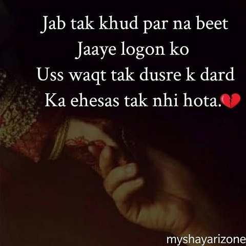 True Dard Ka Ehsaas Shayari Lines