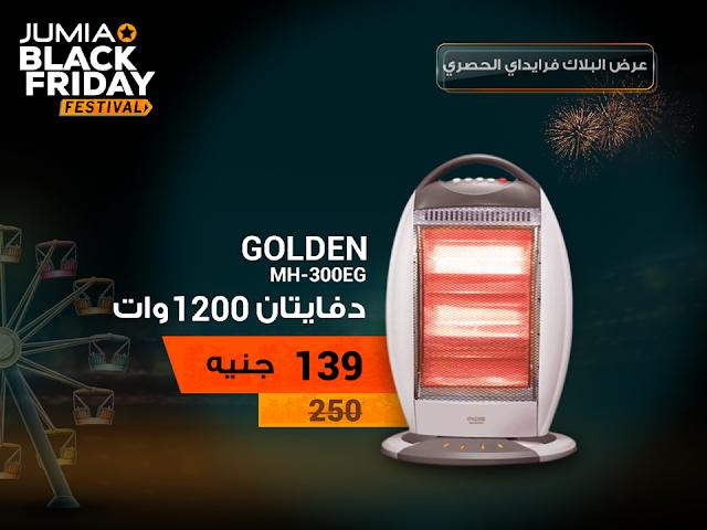 عروض أسعار الدفايات من جوميا - اشتري 2 دفاية Golden للشتاء بسعر 139 جنيه بس الحق خصم 44%