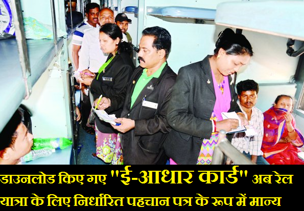 downloaded-e-aadhar-card-now-paramnews-as-prescribed-proof-for-rail-journey