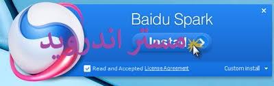 تحميل متصفح بايدو سبارك baidu spark browser 2020 عربي مجانا  للكمبيوتر وللاندرويد كامل عربي