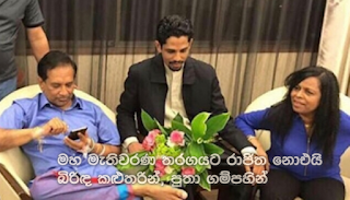 Rajitha not available for general election -- wife from Kaluthara -- Son from Gampaha