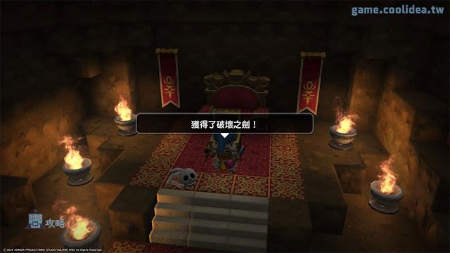 創世小玩家第四章破壞之劍位置