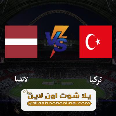 مباراة تركيا ولاتفيا اليوم