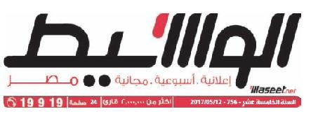 وظائف وسيط القاهرة عدد الجمعة 12 مايو 2017 م