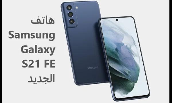 Samsung Galaxy S21 FE: السعر ، تاريخ الإصدار ، الورقة الفنية ، كل شيء عن الهاتف الذكي الميسور التكلفة.