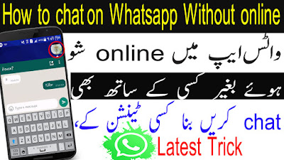 How to chat on whatsapp without online,whatsapp par online show howe bagair chat kaise kare