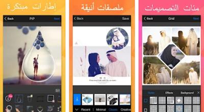 تطبيق-FotoRus-محرر-الصور