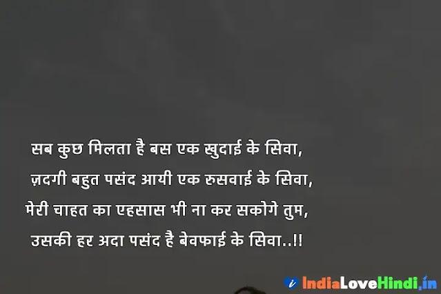 very sad bewafa shayari in hindi