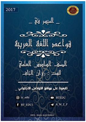 ملزمة القواعد 2017 للصف السادس الاعدادي للست ريزان احمد الجاف ج 1