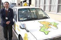 コンコンタクシー出発進行!中央タクシー