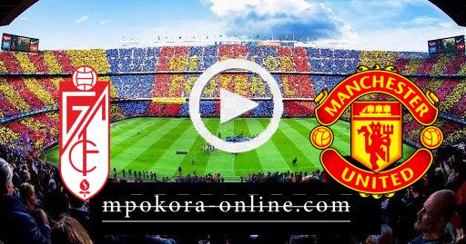 مشاهدة مباراة غرناطة ومانشستر يونايتد بث مباشر كورة اون لاين 15-04-2021 الدوري الأوروبي