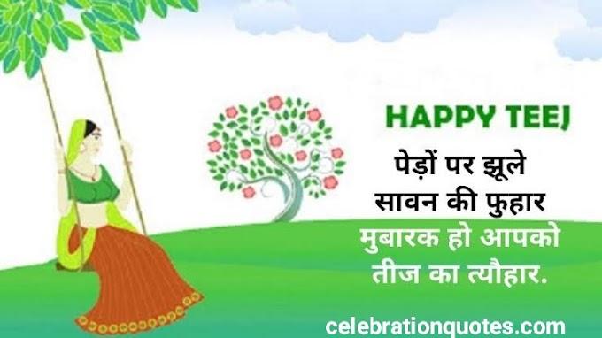 Why We Celebrate Hartalika Teej 2021: Date, history, significance, celebration in India