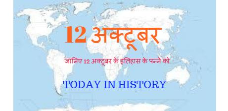 12 October Aaj Ka Itihas
