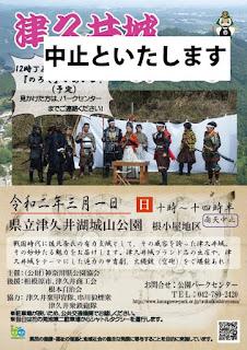 津久井城まつり