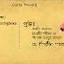 স্পিকার বরাবর যায়যায়দিন পত্রিকার পীরগঞ্জ প্রতিনিধির খোলা দরখাস্ত