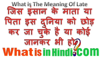 What is the meaning of Late in Hindi