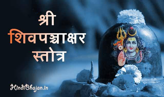 Shiv Panchakshar stotra Lyrics