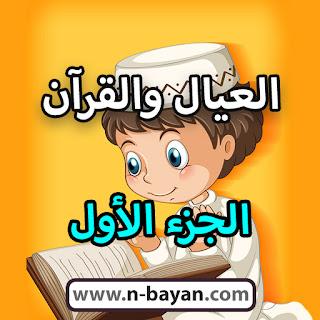العيال والقرآن - الجزء الأول - كيف تجعل الأطفال يحبون القرآن