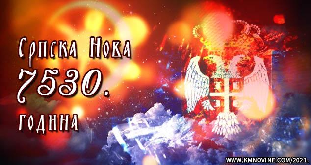 #Косово #Метохија #КМновине #Вести #Kosovo #Metohija #KMnovine #vesti #RTS #Kosovoonline #TANJUG #TVMost #RTVKIM #KancelarijazaKiM #Kossev